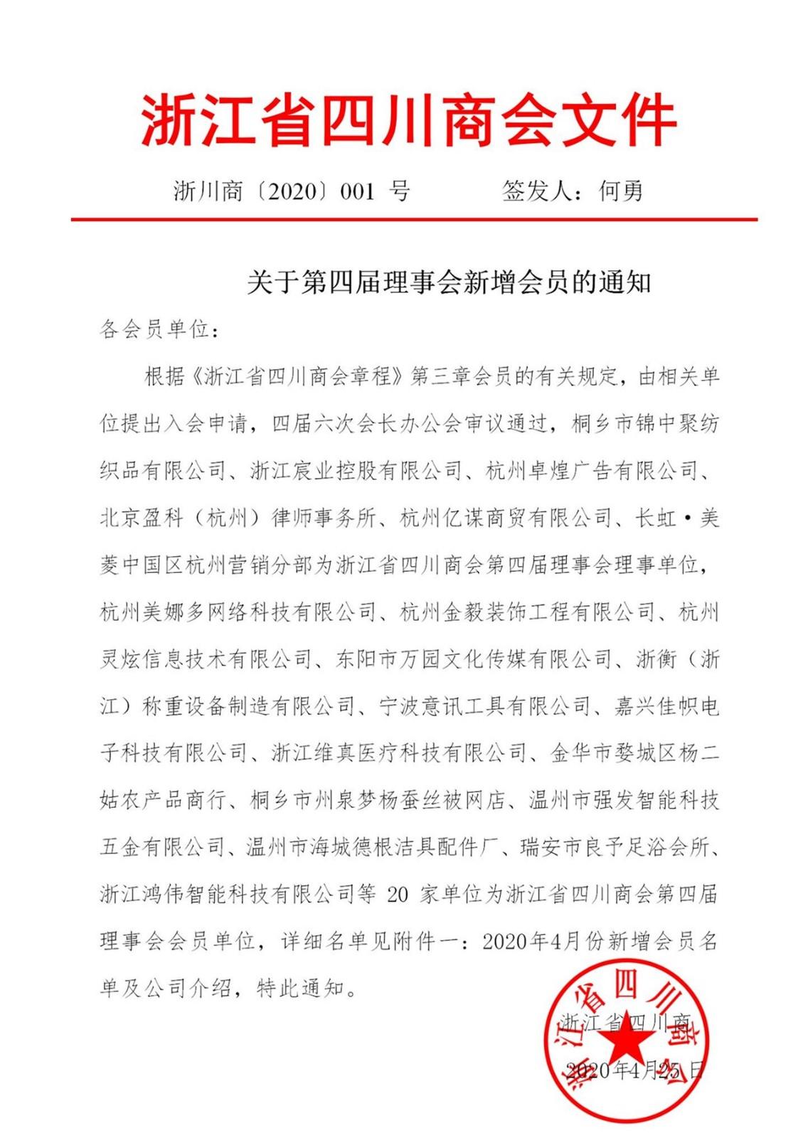 2020年001号文件《关于第四届理事会新增会员的通知》