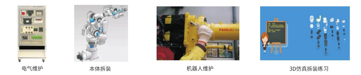 VR-RA-A3 工业机器人拆装与维护实验台