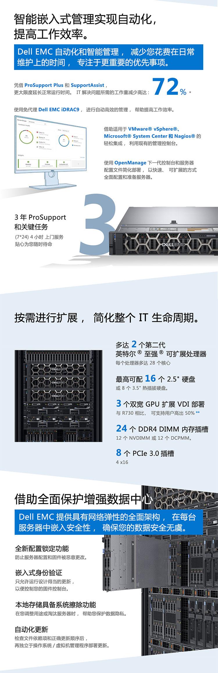DellR740xd/戴尔R740xd/R740xd服务器/戴尔R740xd服务器/戴尔R740xd服务器/dell服务器R740xd