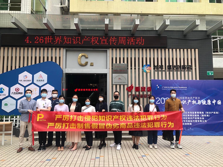 粤高协办的4.26知识产权宣传周系列活动圆满举办