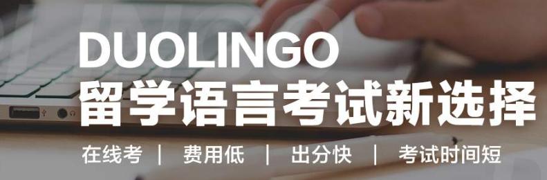 《空中留学工作室》第三十四期 | 多邻国(Duolingo)考试到底是什么?