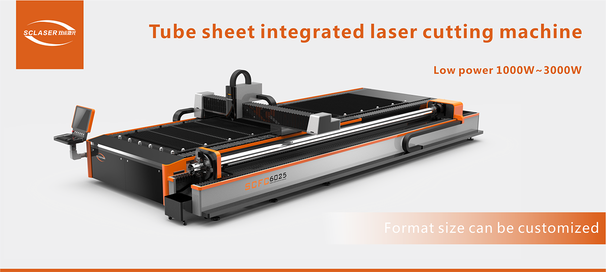 Tube sheet integrated laser cutting machine SC-FC1000W