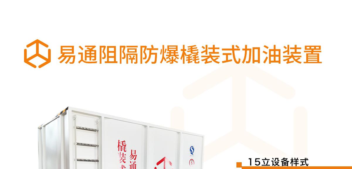 15立·单油品·单平台