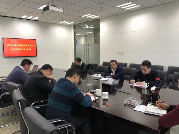 基础设施投资公司召开2017年度领导班子民主生活会