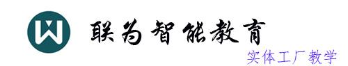 深圳联为公司