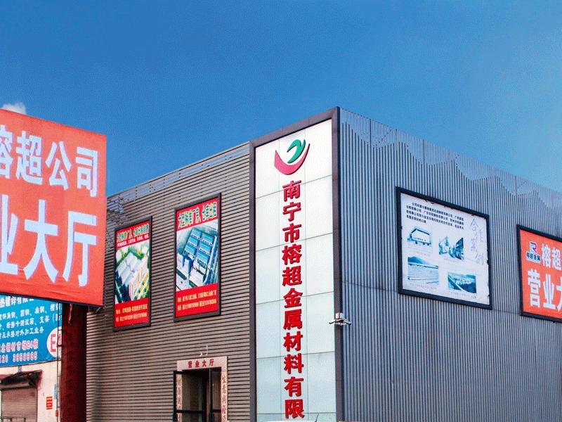 南宁市榕超金属材料有限公司