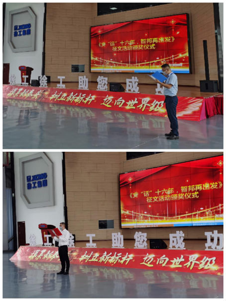 智邦集团五月集中晨会暨十六周年征文颁奖活动报道