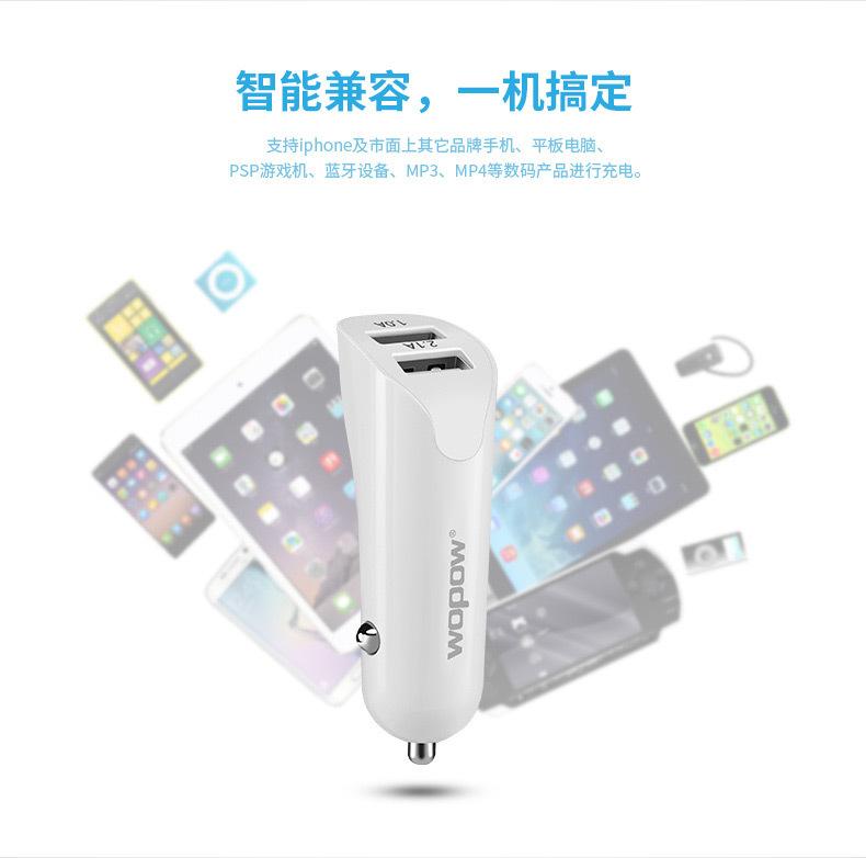 沃品 2.1A快充_车载充电器 双USB输出接口
