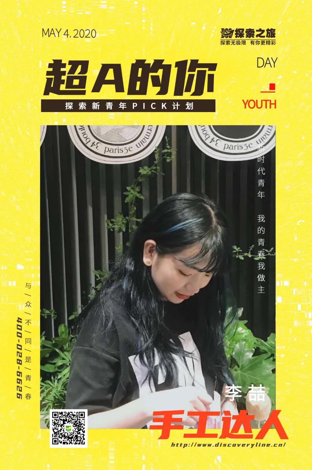 探索之旅 | 以青春之我,传承五四精神,传递青春榜young!