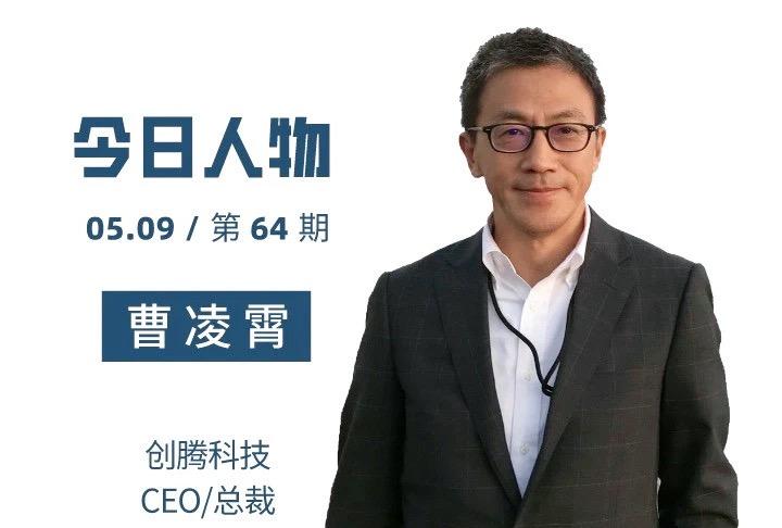 今日人物·64期 | 曹凌霄:致力于创新的数字化智能化转型
