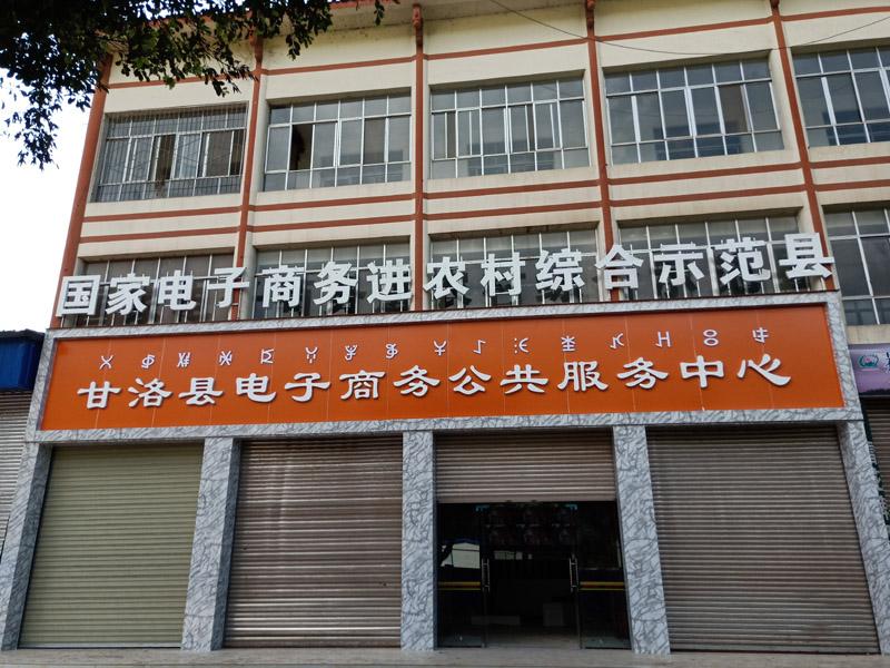 甘洛县电子商务局液晶拼接大屏项目