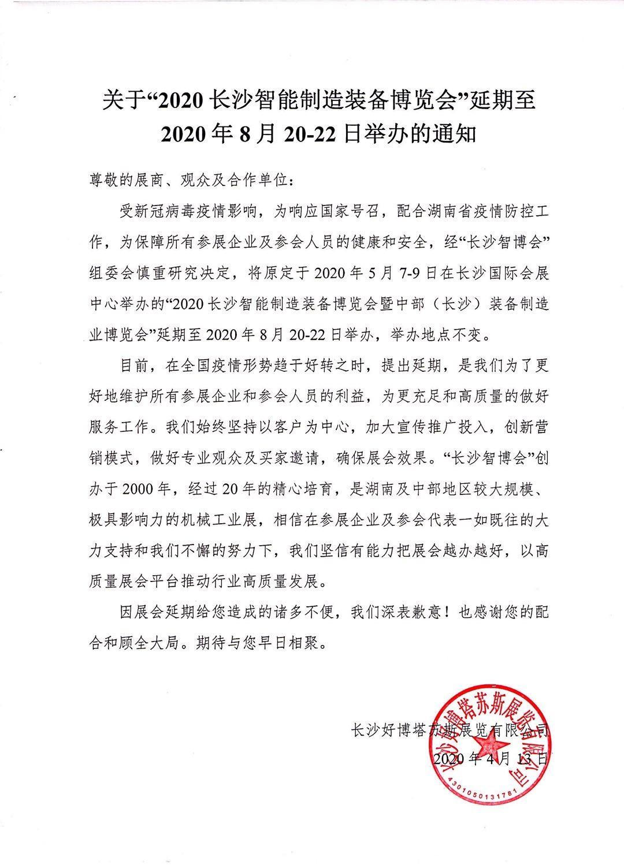 通知|2020长沙智博会延期至8月20-22日举办