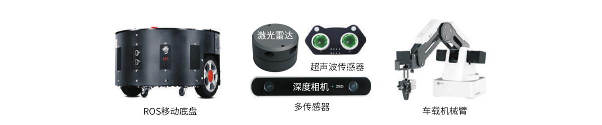 VR-MR-01 移动机器人