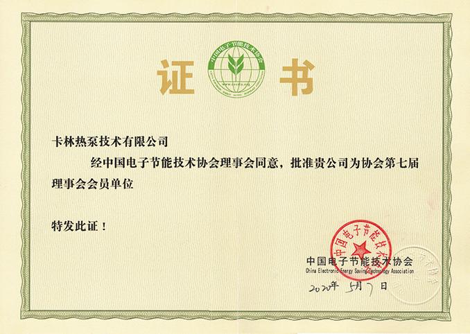 中国电子节能技术协会理事会会员单位