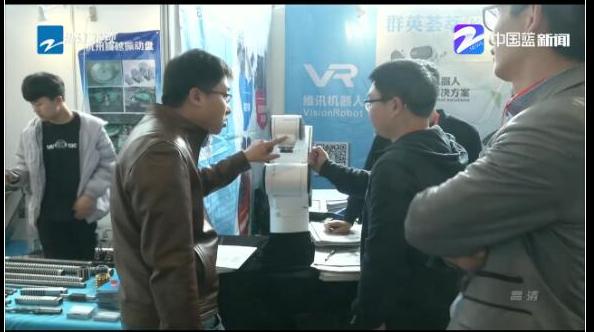2017浙江'制博会' 智能工业机器人脱颖而出