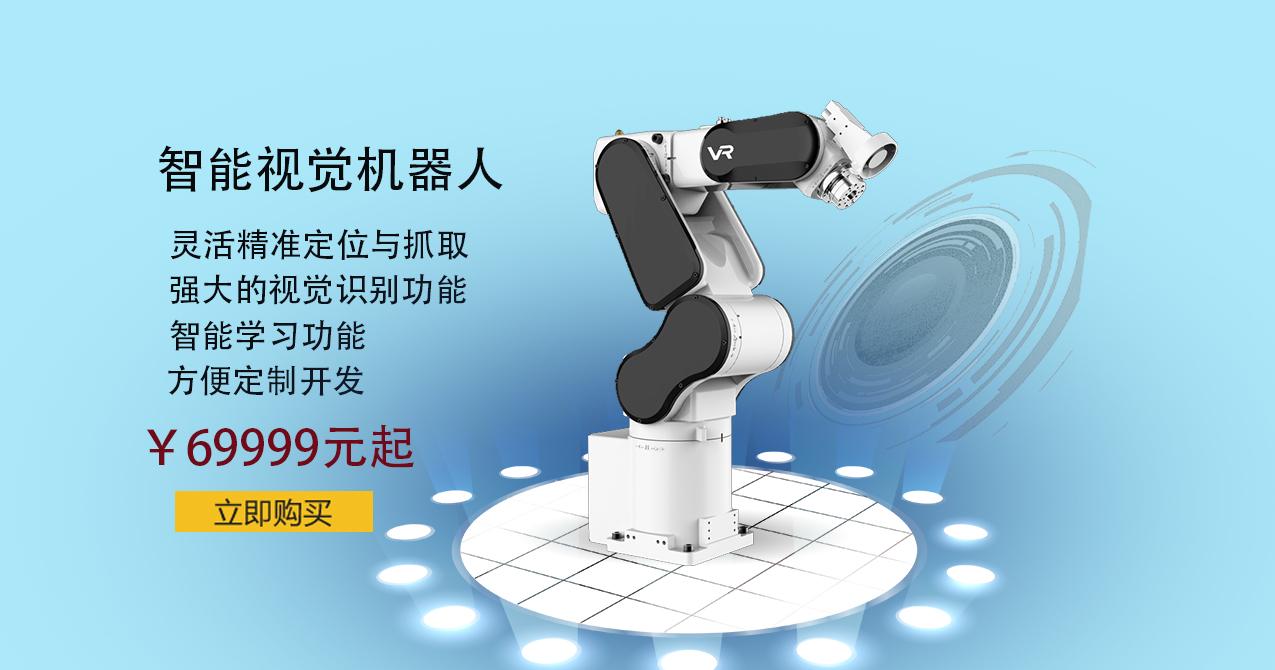 VR维讯智能机械手臂,让工作变得更简单