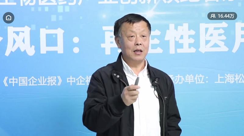 """上海生物医药创新起跑""""加速度"""" 再生医学是未来趋势"""