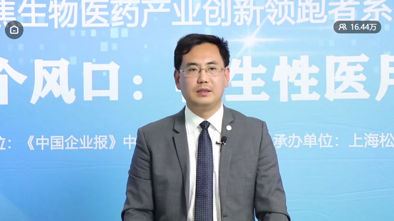"""上海生物医药创新起跑""""加速度"""" 专家:再生医学或成下一个风口"""