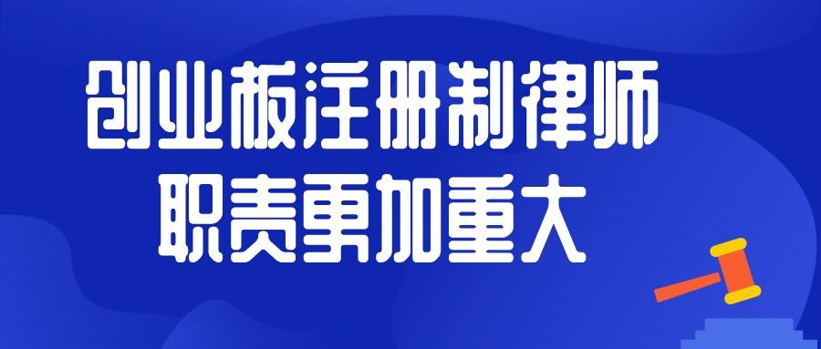 伟德体育app最新下载论坛丨创业板注册制伟德国际1946官方下载职责更加重大