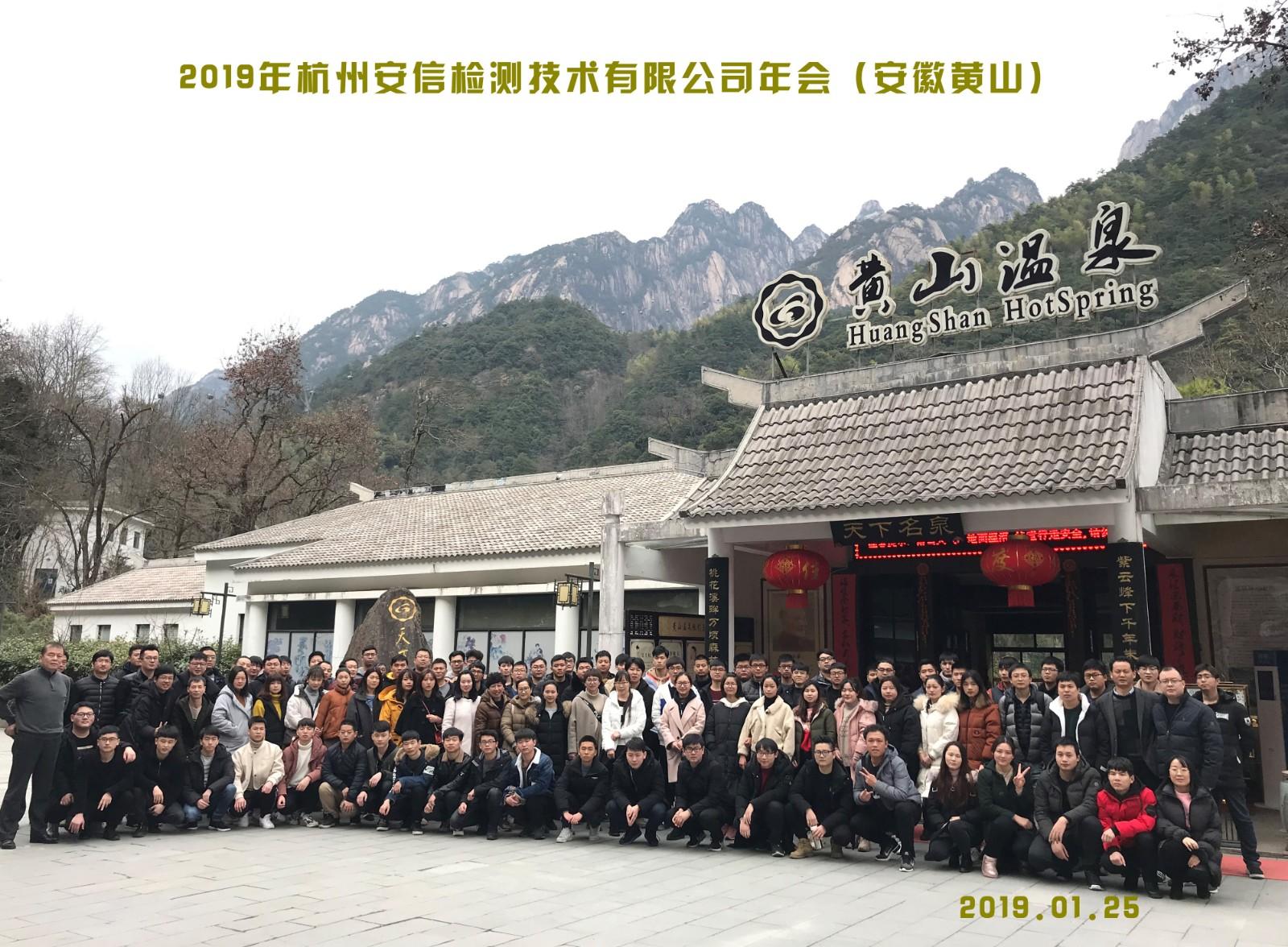 2019年黄山年会