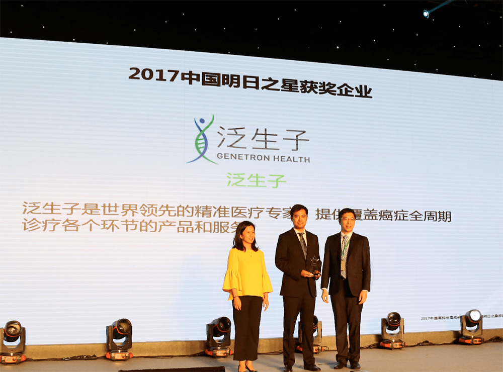 Genetron Health was Awarded 2017 Deloitte-China Renaissance Rising Star