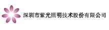 深圳市紫光照明技術股份有限公司2