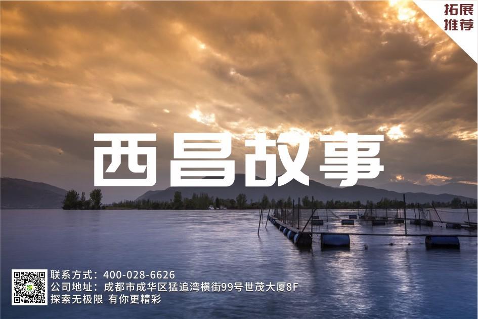 【旅行式团建】西昌故事