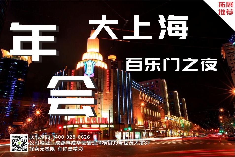 【百乐年会】大上海