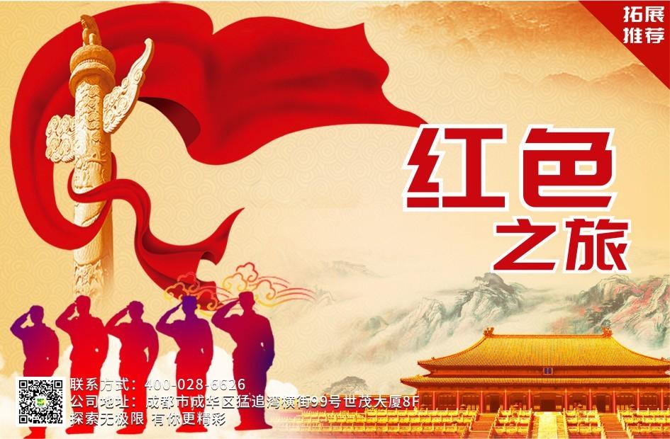 【红色之旅】邓小平故居