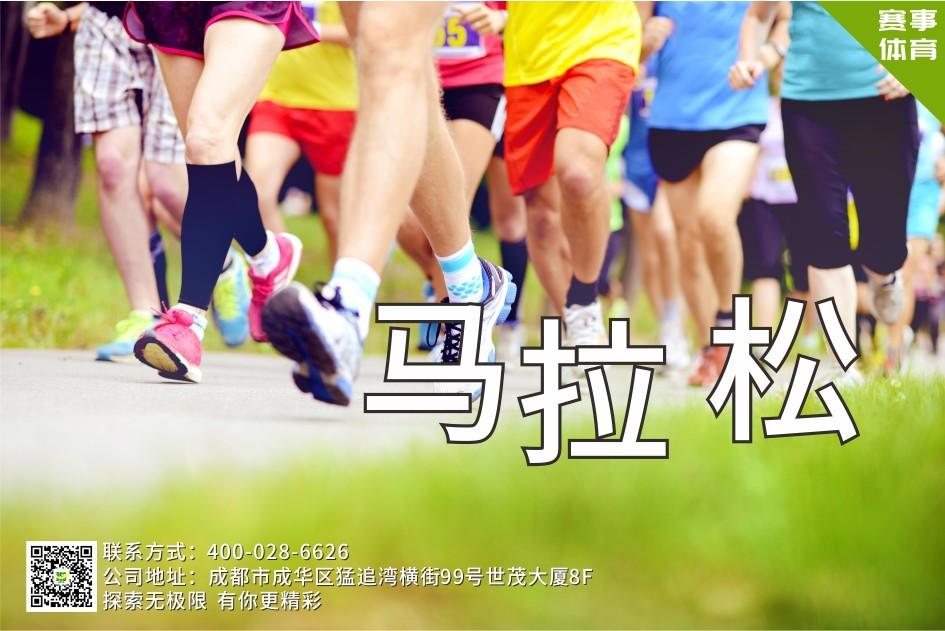 【企业马拉松】马拉松
