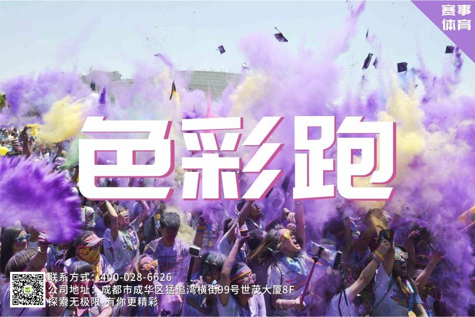 【公司娱乐】Color Run 色彩跑