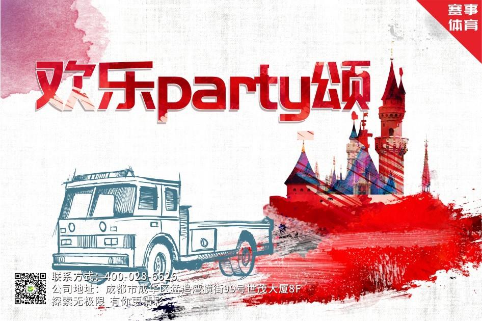【员工嘉年华】欢乐Party颂
