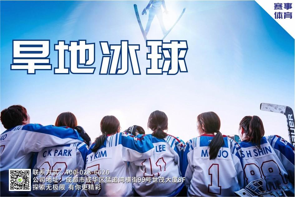 【体育拓展训练竞技项目】旱地冰球体验