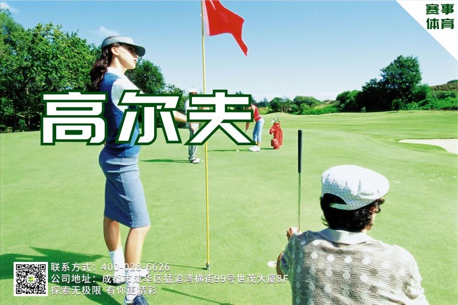【体育团建活动】高尔夫体验