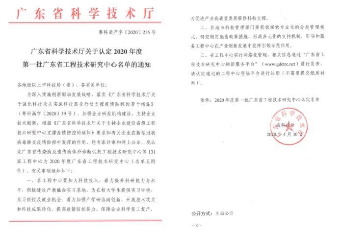 喜讯!真迈生物获批广东省工程技术研究中心