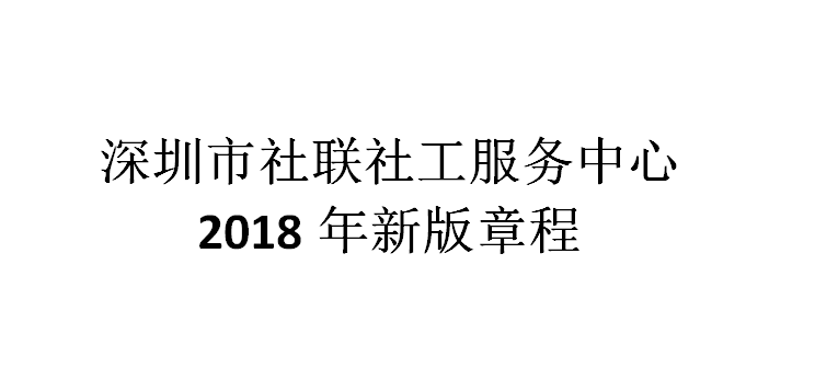 深圳社联社工服务中心2018年新版章程