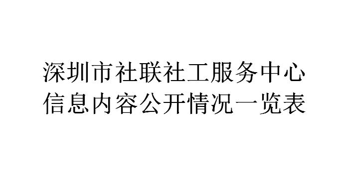 深圳社联社工服务中心信息公开内容情况一览表