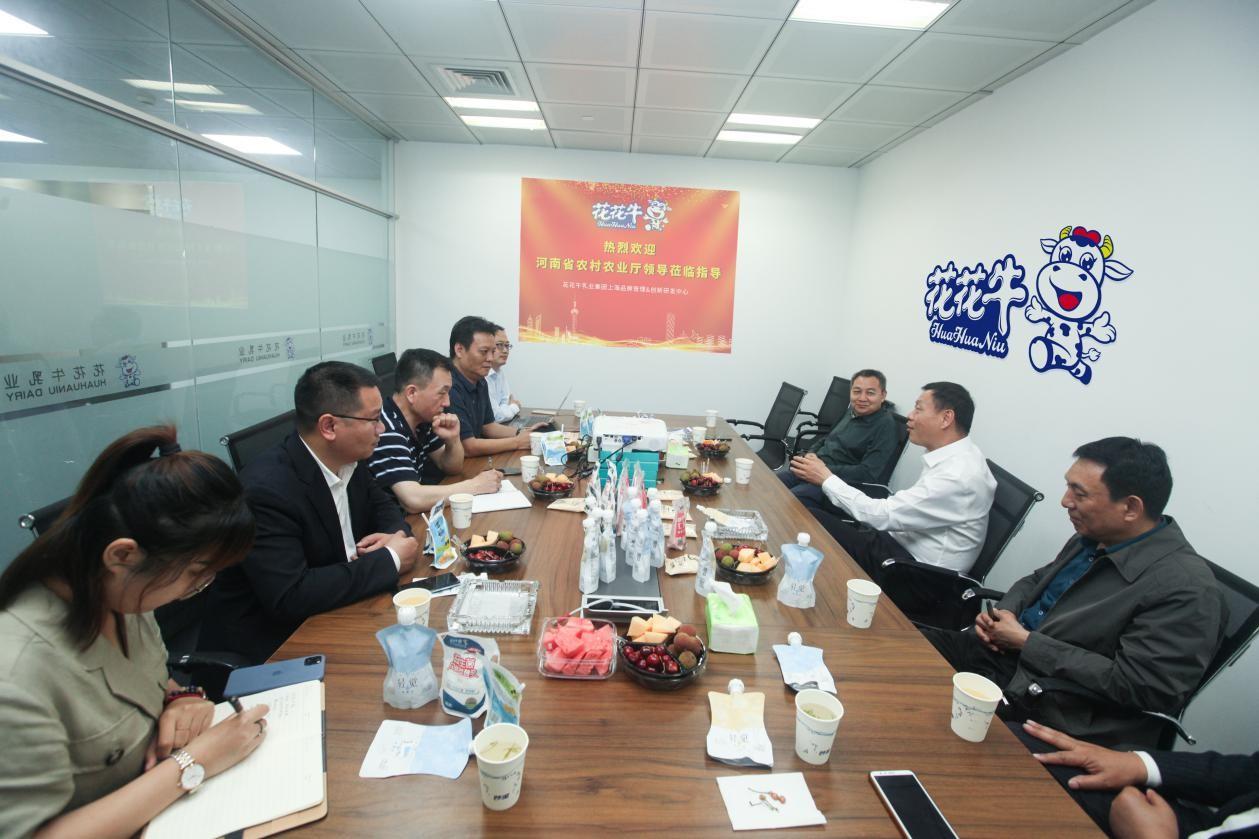 快讯 | 河南省农村农业厅莅临花花牛上海品牌管理及创新研发中心