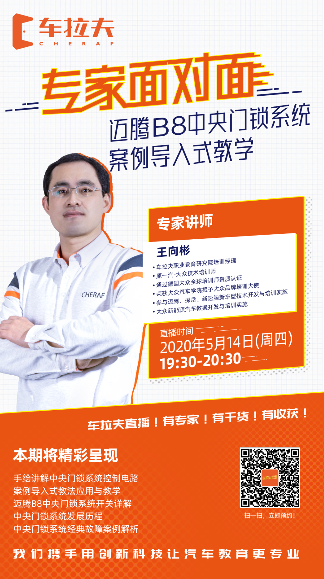 车拉夫专家面对面(第6期)丨王向彬:迈腾B8中央门锁案例导入式教学