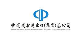 中国图书进出口(集团)总公司