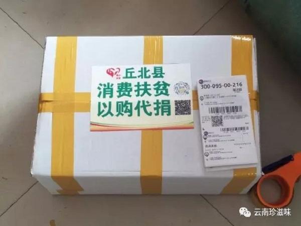 上海长发集团新春助力云南丘北消费扶贫