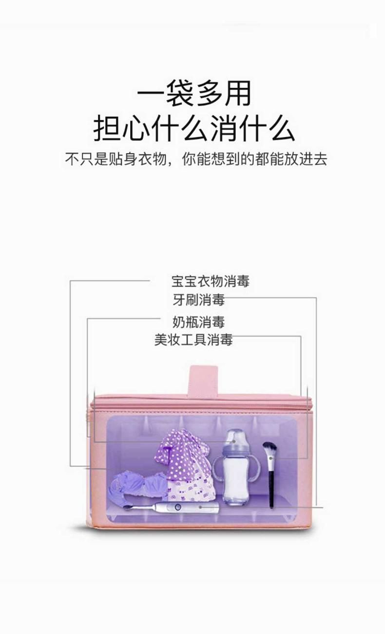 幻响紫医生紫外线杀菌盒_6LED便携内衣儿童玩具奶瓶消毒提包