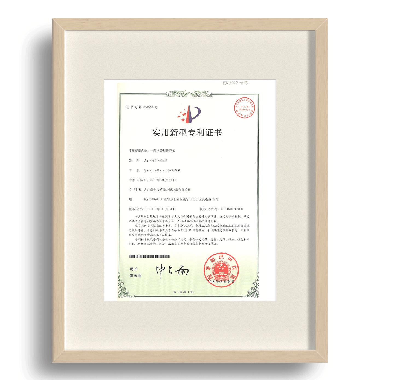 实用新型专利证书05