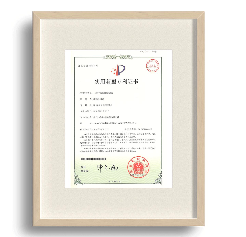 实用新型专利证书06