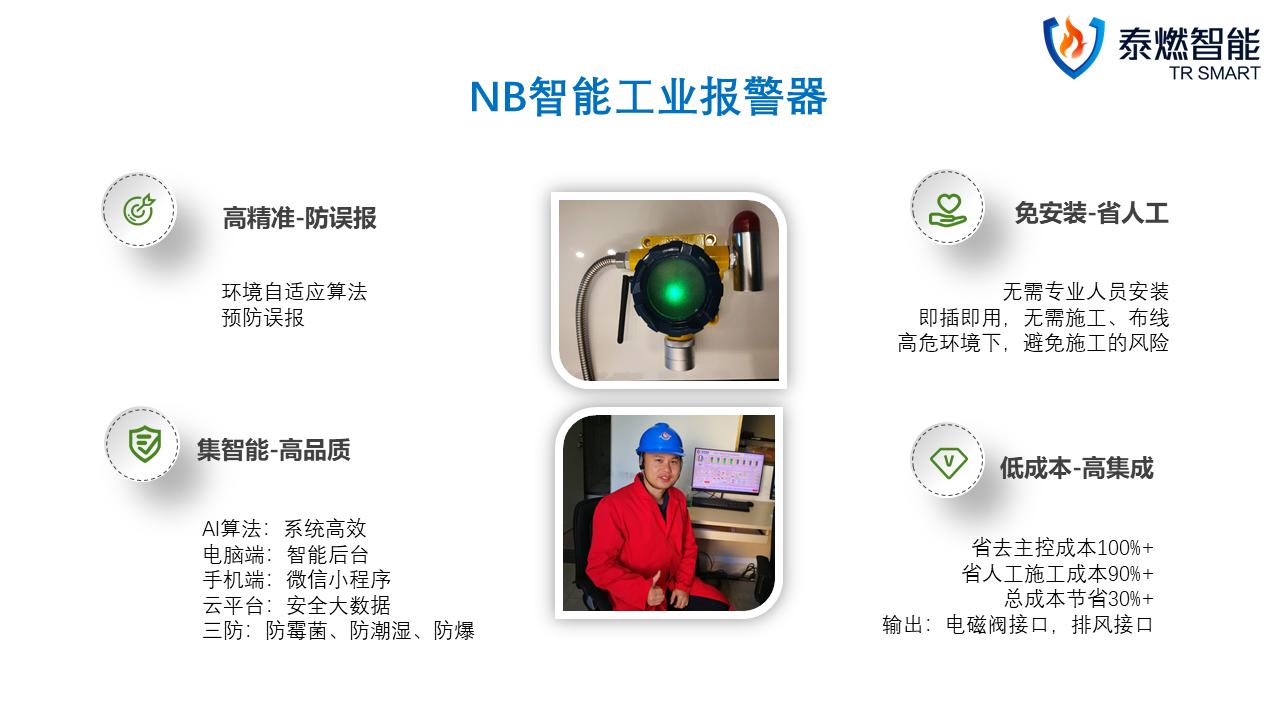 泰燃智能:NB智能工业报警器介绍
