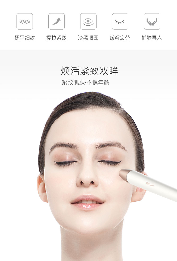 美眼仪去眼袋眼部按摩_美颜护肤导入仪