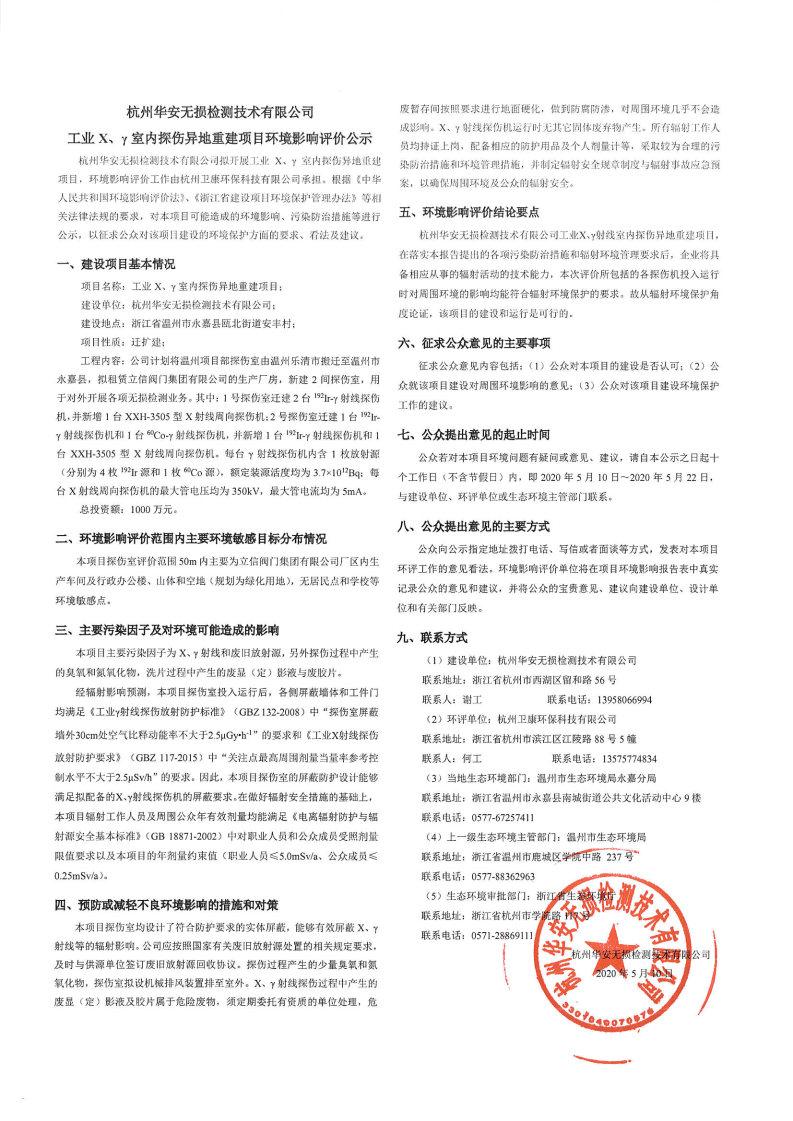 杭州华安无损检测技术有限公司 工业X、γ室内探伤异地重建项目环境影响评价公示