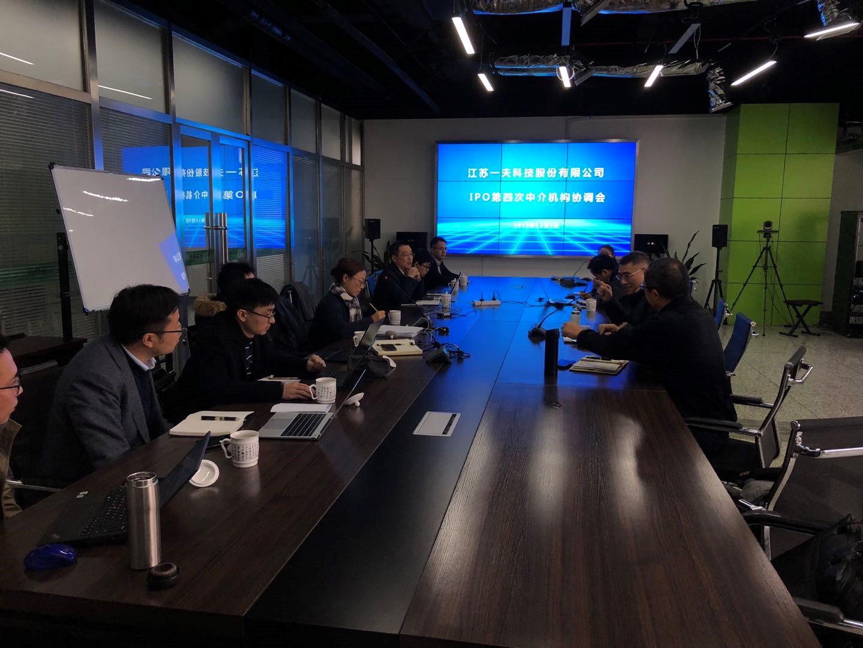 伟德国际官网中文科技科创板上市工作有序推进