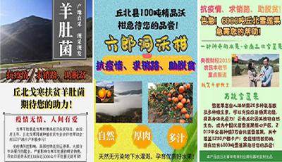 战疫不放松,扶贫不止步 ——长江联合集团助力云南丘北消费扶贫