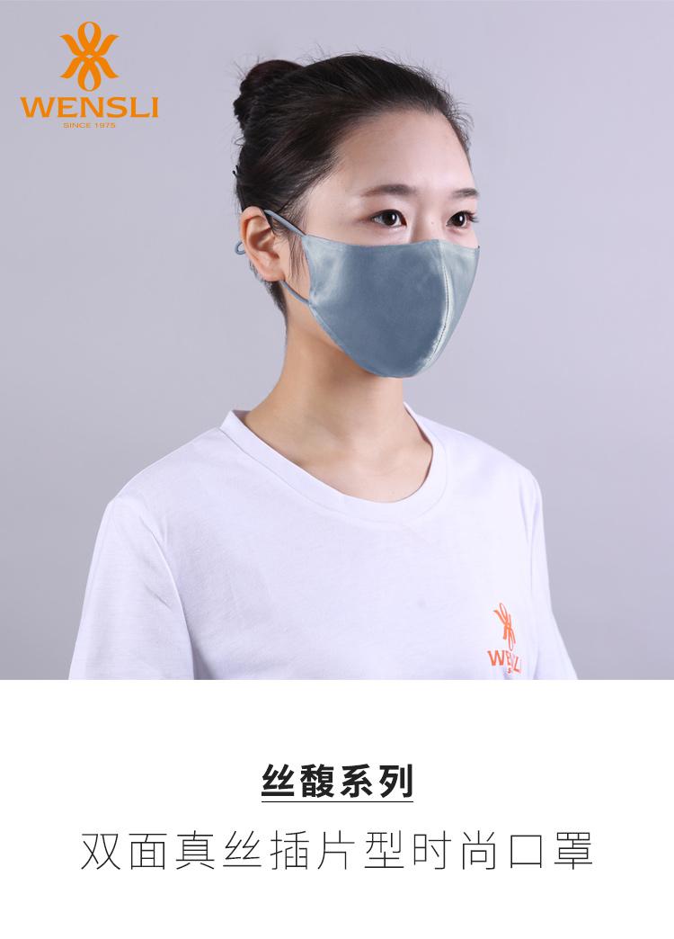 万事利真丝口罩-防尘透气亲湿低敏口罩熔喷布插片可重复使用